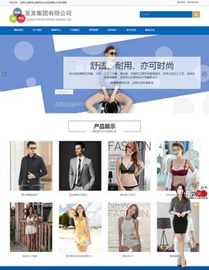 服装纺织ID:61